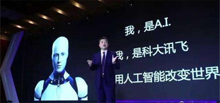 跌落神坛的科大讯飞:一颗做教育的心,却赶上了AI风口