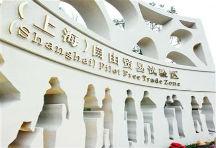 上海自贸区如何走出离岸金融的困境?